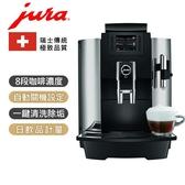 【JURA】WE8 全自動義式咖啡機  (歡迎加入Line@ID:@kto2932e詢問)