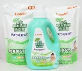 【愛吾兒】Combi 康貝 嬰兒草本抗菌洗衣精-1200ml+1000mlX2