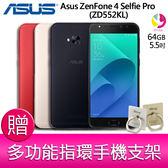 分期0利率  華碩ASUS Zenfone 4 Selfie Pro (ZD552KL)★孔劉代言☆加贈『多功能指環支架』