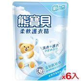 熊寶貝 柔軟護衣精補充包-純淨溫和1.84L*6(箱)【愛買】