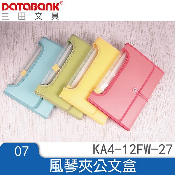 A4色板開窗12層風琴夾(KA4-12FW-27) 公司行號 學校公家機關愛用 三田文具 DATABANK