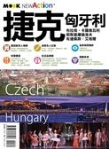 (二手書)捷克‧匈牙利