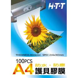 HTT A4護貝膠膜 100張