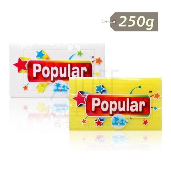 【九元生活百貨】Popular 泡辣去污皂/250g 印尼洗衣皂 飄樂香皂
