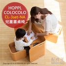 【配件王】 免運空運 日本代購 HOPPL COLOCOLO CL-3set-NA 兒童書桌椅組合 兒童書桌 多用途