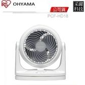 IRIS OHYAMA PCF-HD18 HD18 日本 循環扇 電風扇 電扇 風扇 循環扇
