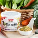 【紅布朗】3色蔬果鮮味粉 (120g/罐)