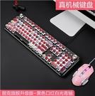 鍵盤 朋克圓形鍵帽版 口紅真機械鍵盤鼠標套裝復古少女粉可愛青軸 【快速出貨】