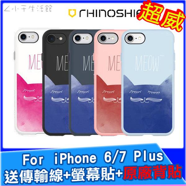 犀牛盾-客製化背蓋 iPhone i6 i6s i7 i8 Plus 5.5吋 保護殼 背蓋 手機殼 耐衝擊背蓋-鬍子貓喵