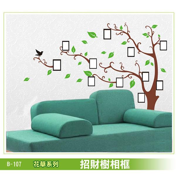 LISAN大尺寸壁貼 / 牆貼 B-107花草系列-招財樹 相框 自黏壁貼 無痕 -賣點購物