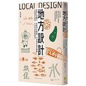 地方設計:萃取土地魅力、挖掘地方價值,日本頂尖設計團隊公開操作秘訣,打造全新感動