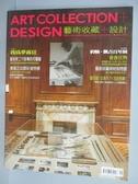 【書寶二手書T1/雜誌期刊_QNI】藝術收藏+設計_2013/1
