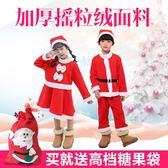 聖誕節兒童服裝男女聖誕老人套裝演出服【步行者戶外生活館】