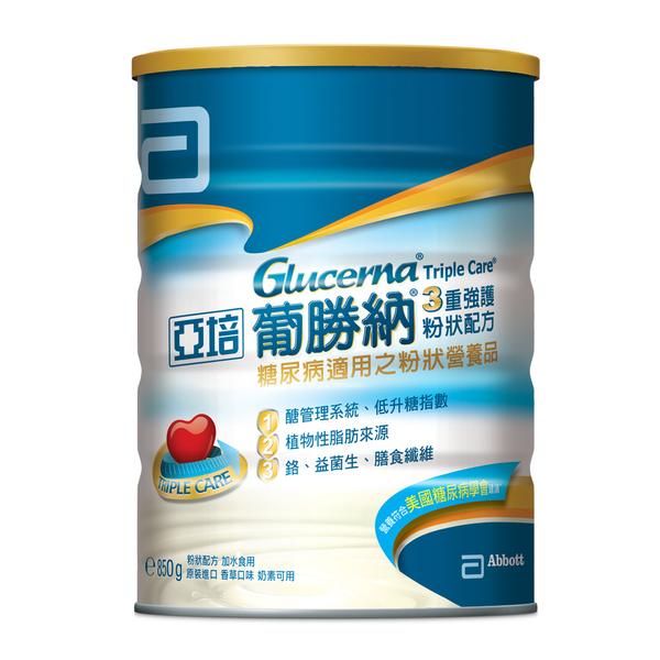 2020.10 亞培 葡勝納3重強護粉狀配方 850G 糖尿病適用營養品 專品藥局【2011376】