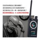 【北台灣中台灣防衛科技】專業到府防針孔攝影機防監聽防GPS追蹤器檢測拆裝找尋服務