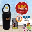 重量級揹提兩用水壺提袋/2000ml保護...