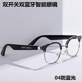 藍芽眼鏡 適用于華為蘋果小米KX04智能藍芽眼鏡多功能上班聽歌無線隱形耳機 百分百