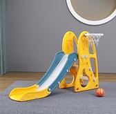 溜滑梯 兒童滑滑梯室內兒童滑梯秋千組合小型多功能游樂園玩具加厚TW【快速出貨八折搶購】