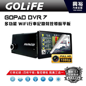 【GOLiFE】GoPad DVR 7 多功能Wi-Fi行車記錄聲控導航平版*7吋螢幕/語音聲控/測速照相/安卓平版系統