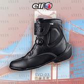 [中壢安信] ELF EVO-03 黑 短筒 車靴 防摔鞋 防摔靴 短靴 OutDry防水 PORON吸震