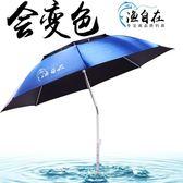 漁自在戶外釣魚傘萬向防雨特價釣魚雨傘太陽傘2.4垂釣傘漁傘漁具jy【快速出貨】