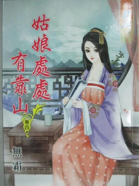 【書寶二手書T5/言情小說_KMR】姑娘處處有靠山‧卷四_無霜