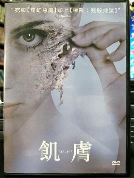 挖寶二手片-P57-005-正版DVD-電影【飢膚】-蕾貝卡佛塞(直購價)