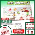(雙鋼印) 釩泰 成人醫用口罩 (歡樂聖誕) 50入/盒 (台灣製造 CNS14774) 專品藥局 【2017013】