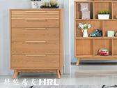 【 赫拉居家 】挪威白臘木 五抽櫃