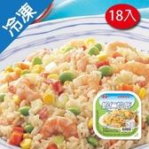 桂冠蝦仁炒飯275G*18盒/箱【愛買冷凍】