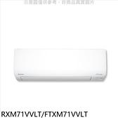 《結帳打9折》大金【RXM71VVLT/FTXM71VVLT】變頻冷暖橫綱分離式冷氣11坪