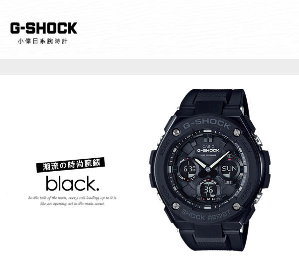 【最新款】G-SHOCK 強悍多功能運動錶 GST-S100G-1B 太陽能 GST-S100G-1BDR 現貨+排單