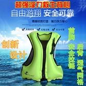 成人兒童浮潛救生衣浮力馬甲背心充氣可摺疊便攜安全游泳圈潛水伏  【端午節特惠】