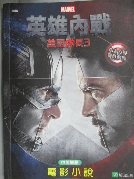 【書寶二手書T1/一般小說_XDF】美國隊長3-英雄內戰:電影小說_克里斯‧瓦耶特/改寫