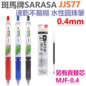 【京之物語】日本製SARASA速乾不易糊水性圓珠筆0.4mm(藍/紅/黑)MJF-0.4替芯下標處 現貨