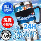 304 不銹鋼 冰霸杯 專用杯架 杯托 ...