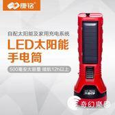 強光高亮LED充電式手電戶外多功能太陽能應急手電筒-奇幻樂園