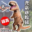 萬聖節 恐龍裝 充氣暴龍裝 (220cm) 恐龍充氣服 暴龍裝扮 角色扮演 侏儸紀 暴龍【塔克】