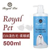 PetLand寵物樂園《Royal Pet 皇家寵物》天然草本精華沐浴乳-白色&淺色毛犬用柔順感洗毛精500ml