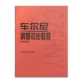 鋼琴初步教程作品599車爾尼599鋼琴初步教材書 鋼琴教程書 鋼琴書鋼琴曲譜書籍鋼