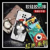 【萌萌噠】Xiaomi 紅米Note9T / 紅米9T 文藝彩繪磨砂 卡通塗鴉 超薄防指紋 全包矽膠軟殼 手機殼