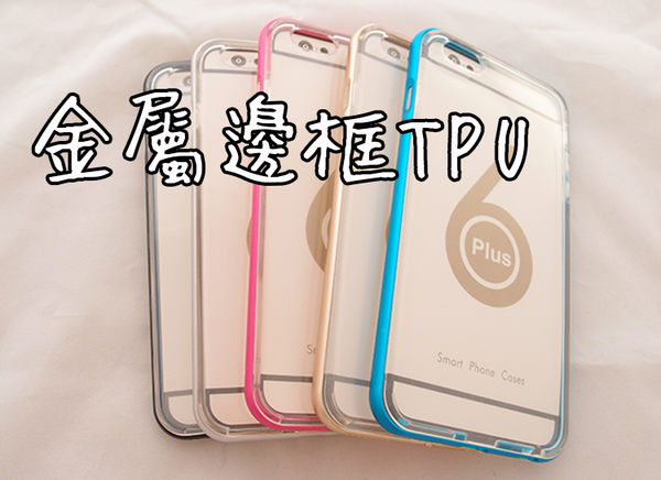 【CHENY】出清特賣 iphone5/5s 金屬邊框TPU  手機殼 保護殼