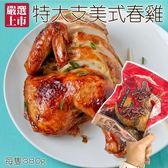 【海肉管家-全省免運】香烤美式半隻春雞(8包/每包約380g±10%)