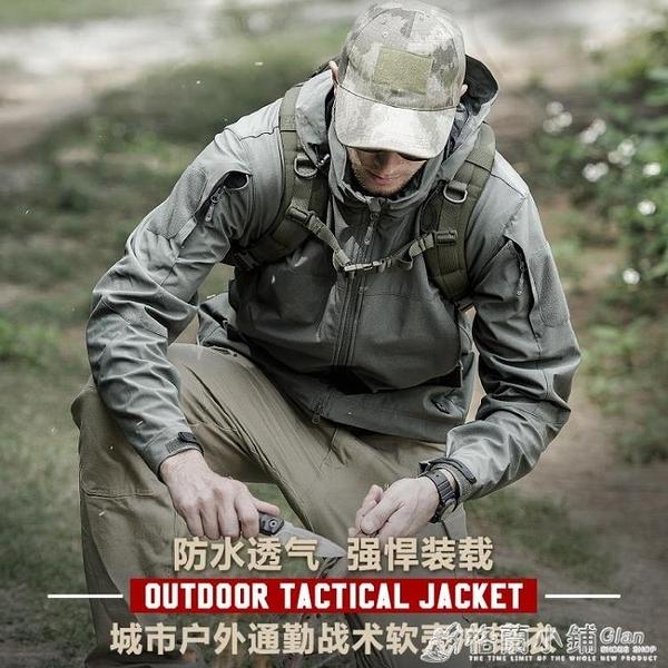 執政官秋冬軟殼戰術衝鋒衣男軍迷夾克戶外防風防水多功能機能外套-完美