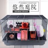 倉鼠籠巨貓倉鼠籠子金絲熊超大別墅花枝鼠用品套裝齊全47基礎籠60雙人間【免運】