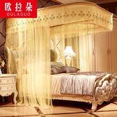 u型軌道新款導軌蚊帳1.8m床雙人家用1.5米加密加厚2米床2.2m蚊帳qm    JSY時尚屋