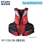 漁拓釣具 SHIMANO VF-113U #紅 #2XL [救生衣]
