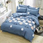床套 新款斜紋磨毛四件套加厚單人宿舍雙人加大床上用品被套床單三件套