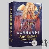 塔羅牌開學禮物大天使神諭卡全套中文版【君來佳選】