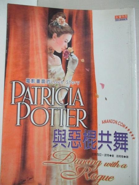 【書寶二手書T6/一般小說_AYE】與惡棍共舞_派翠西亞˙波特